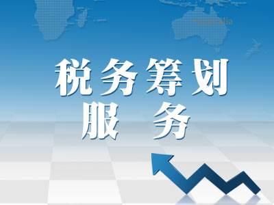 稅務籌劃 上海稅務籌劃節稅80%