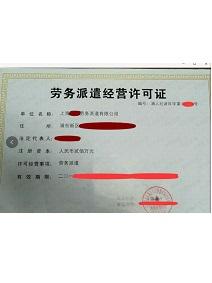 勞務派遣許可證