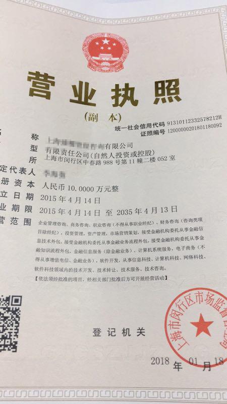 长期收购上海各区一般纳税人公司,要求工商税务正常,高价收购