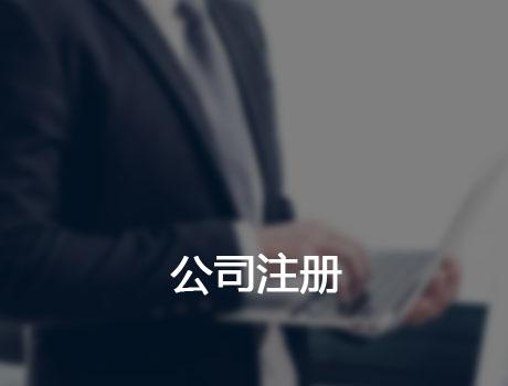 「上海注銷公司」注銷公司時補稅或者罰款情況比較多